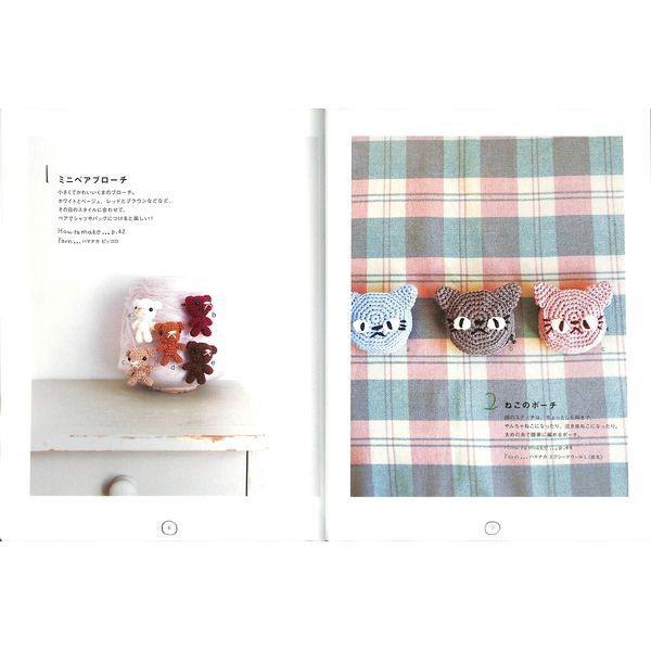 【50%OFF】使える動物のあみもの day-book 04