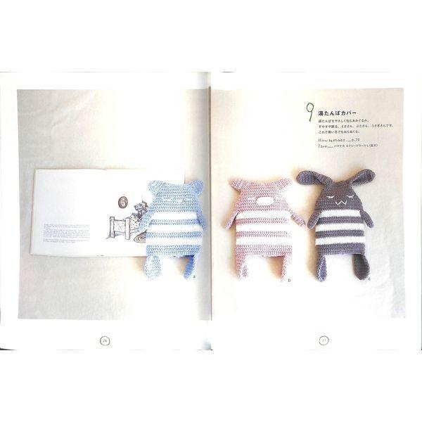【50%OFF】使える動物のあみもの day-book 05