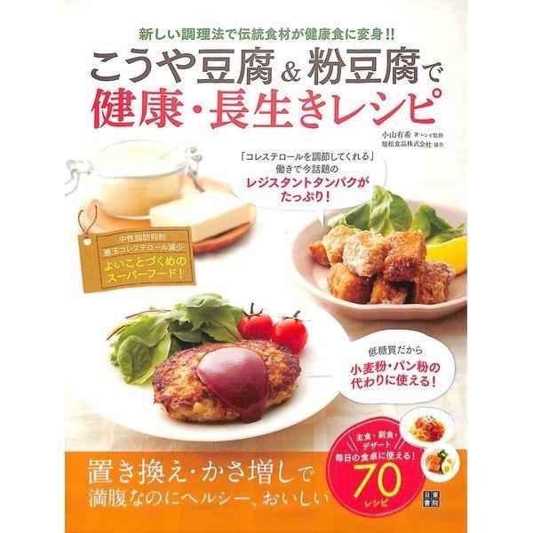 【50%OFF】こうや豆腐&粉豆腐で健康・長生きレシピ|day-book|02