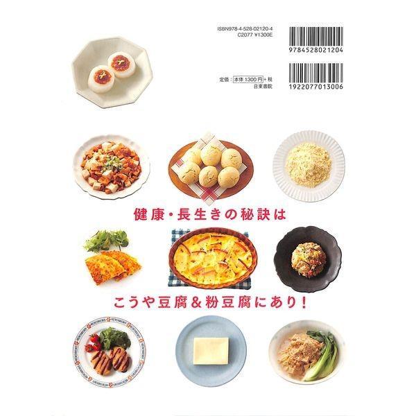 【50%OFF】こうや豆腐&粉豆腐で健康・長生きレシピ|day-book|03