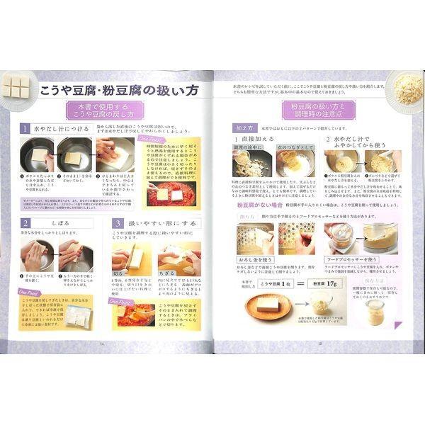 【50%OFF】こうや豆腐&粉豆腐で健康・長生きレシピ|day-book|04