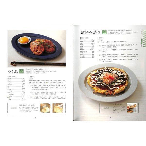 【50%OFF】こうや豆腐&粉豆腐で健康・長生きレシピ|day-book|06