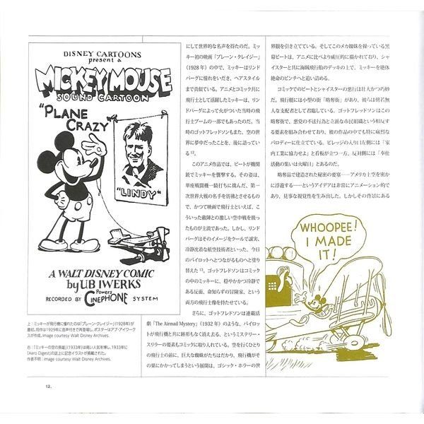 【70%OFF】MICKEY MOUCE Volume2|day-book|06