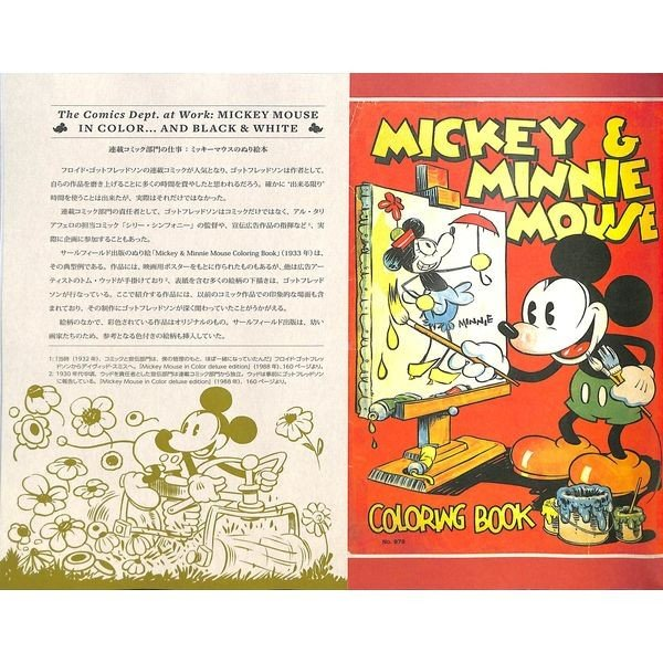 【70%OFF】MICKEY MOUCE Volume2|day-book|09