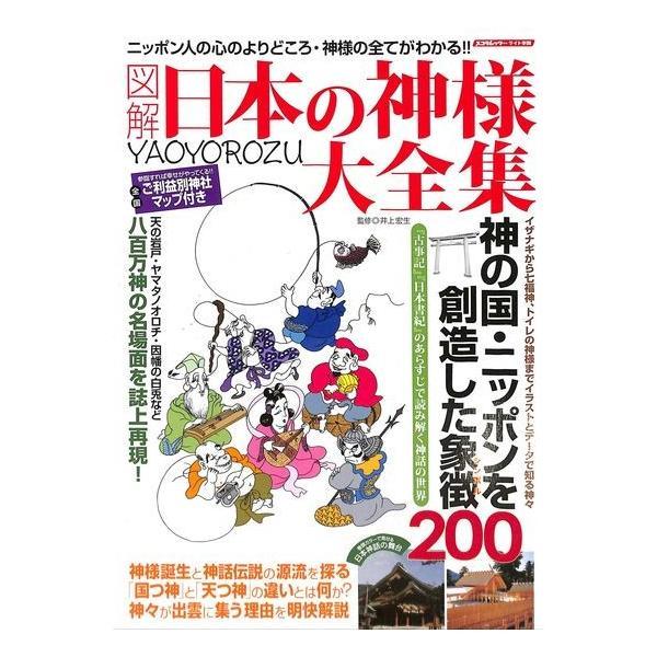 【50%OFF】図解 日本の神様大全集 YAOYOROZU|day-book
