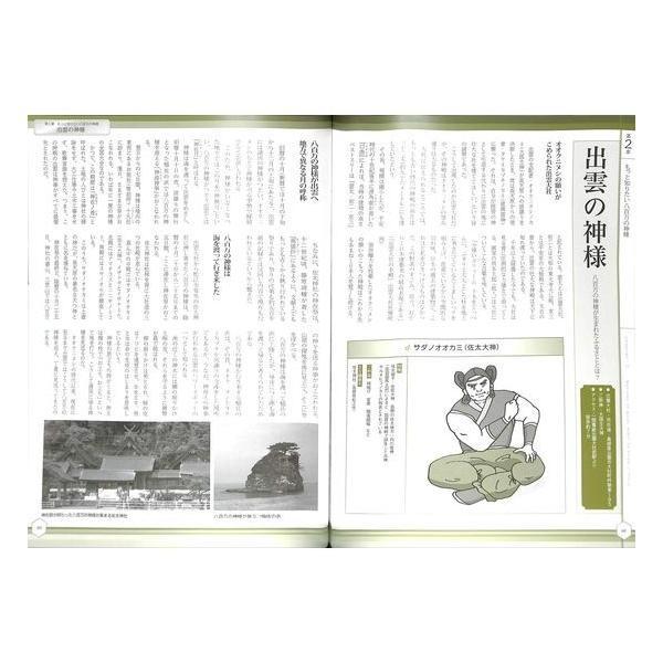【50%OFF】図解 日本の神様大全集 YAOYOROZU|day-book|05