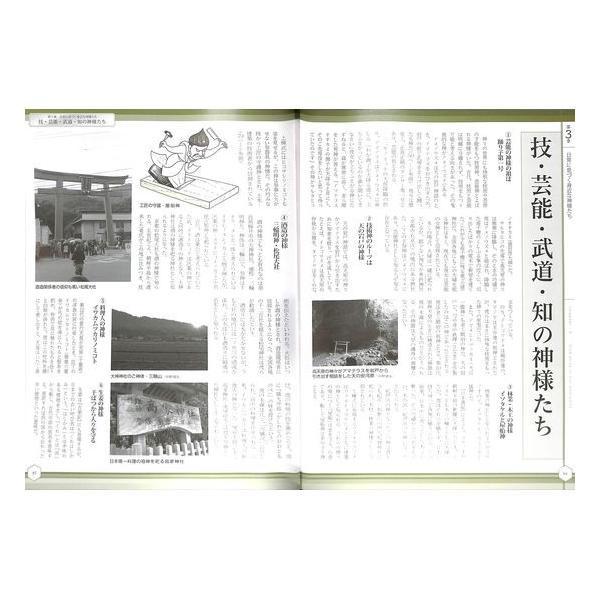 【50%OFF】図解 日本の神様大全集 YAOYOROZU|day-book|06