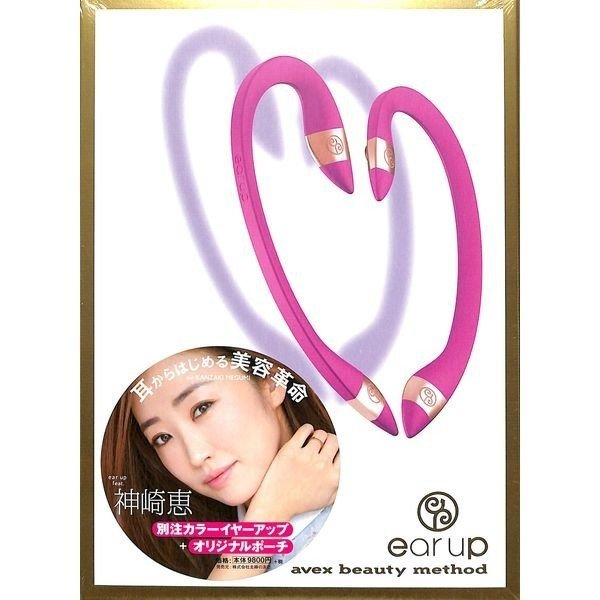 【50%OFF】耳からはじめる美容革命 ear up feat.神崎恵|day-book|02