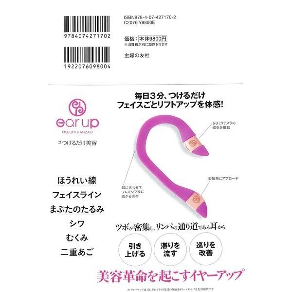 【50%OFF】耳からはじめる美容革命 ear up feat.神崎恵|day-book|03