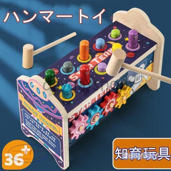 おもちゃハンマートイ4歳知育玩具3歳おもちゃマルチな知育玩具2歳男の子女の子1歳木のおもちゃ大工さん誕生日プレゼント