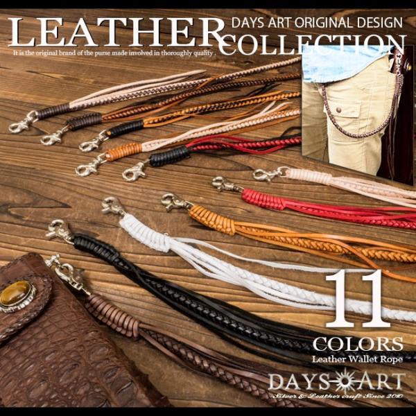ウォレットチェーン 本革 牛革 レザーウォレットロープ 4本 手編み 60cm|daysart