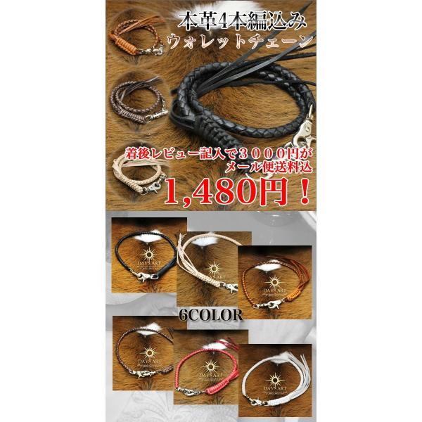 ウォレットチェーン 本革 牛革 レザーウォレットロープ 4本 手編み 60cm|daysart|02