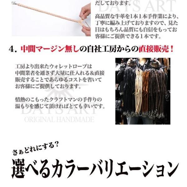 ウォレットチェーン 本革 牛革 レザーウォレットロープ 4本 手編み 60cm|daysart|05
