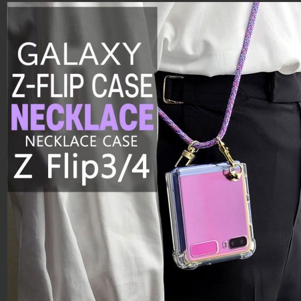 Galaxy Z Flip 3 ギャラクシーzフリップ3 ストラップ付き ケース SC-54B SCG12 お洒落上品 ギャラクシーzフリップ3 5G ケースカバー