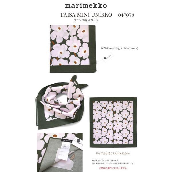 marimekkoマリメッコ ウニッコスカーフ TAISA MINI UNIKKO scarf 047073 53.5cm×56.5cm 639|daytripper|02