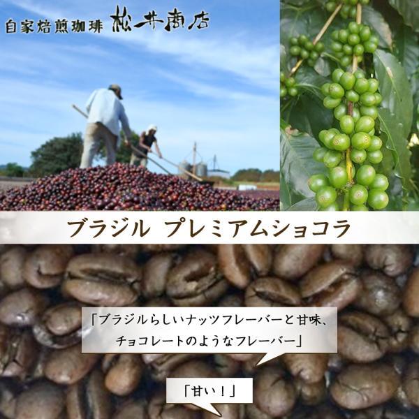 【渋み】ブラジル プレミアムショコラ 200g|dazaicoffee