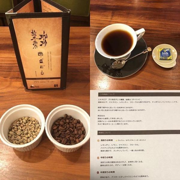 【特別価格】エチオピア ゲイシャ 200g  1300円(税抜)|dazaicoffee