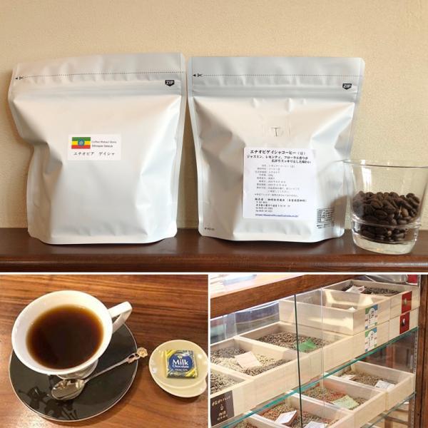 【特別価格】エチオピア ゲイシャ 200g  1300円(税抜)|dazaicoffee|02