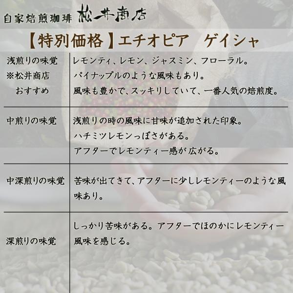 【特別価格】エチオピア ゲイシャ 200g  1300円(税抜)|dazaicoffee|03