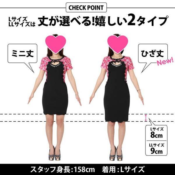 キャバ ドレス キャバドレス ワンピース 大きいサイズ S M L 花柄 刺繍 ピュアホワイト レイヤード風 タイト ミニドレス 超ミニ dazz|dazzy|10