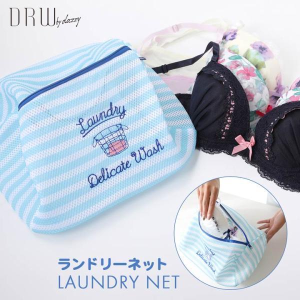 洗濯ネットドラム型ランドリーネット洗濯ネット