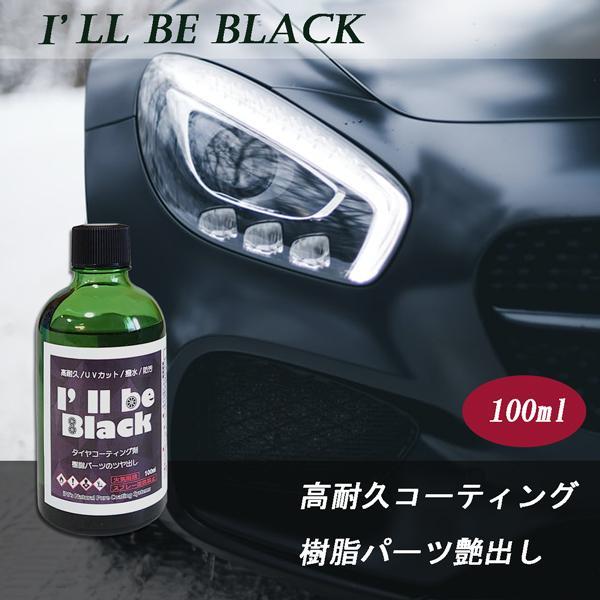 タイヤコーティング I'll be Black