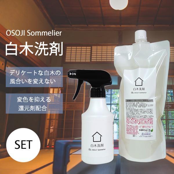 白木洗剤 白木の柱やなげし、床、天井等の汚れ落としや手垢、との粉等の汚れ落としに 300ml WW-300