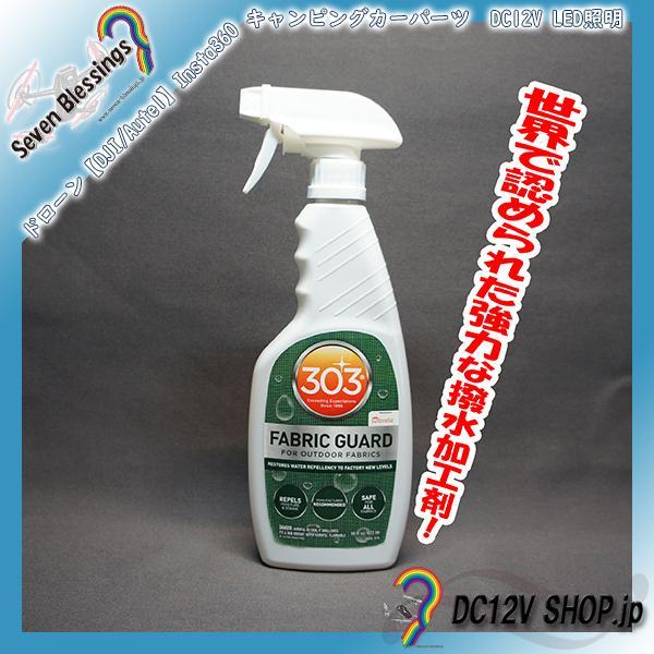 【撥水剤】303 ファブリックガード(FABRIC GUARD)スプレーボトル(473ml)
