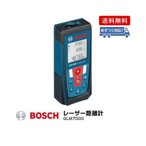 BOSCH レーザー距離計/GLM7000|dcmonline