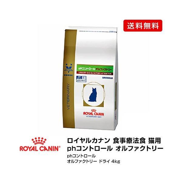 ロイヤルカナン ロイヤルカナン 食事療法食 猫用 phコントロール オルファクトリー/phコントロール オルファクトリー ドライ 4kg|dcmonline