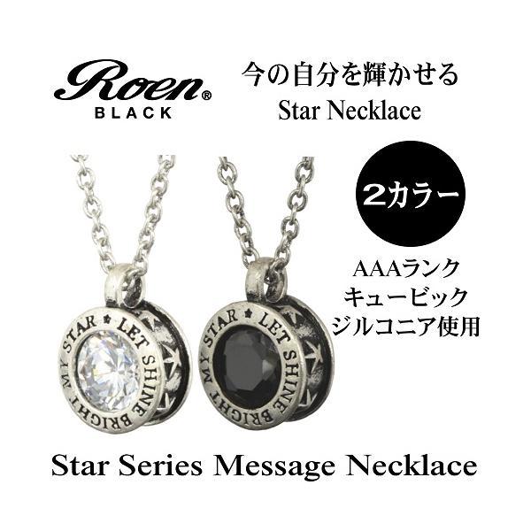 Roen Roen BLACK ロエン ブラック ネックレス スター シルバー/RO-605