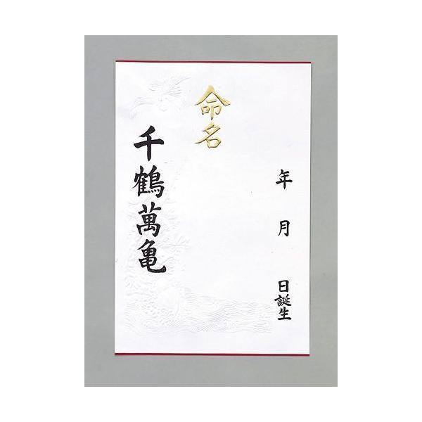 マルアイ 命名紙 大/メイ-1