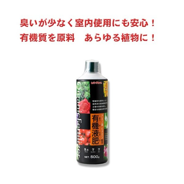 レバープランツ アミノ酸・ビタミン配合 有機液肥/約500g 約500g