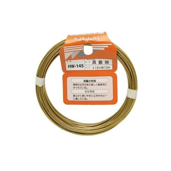 和気産業 真鍮線/HW-145 #16×10m