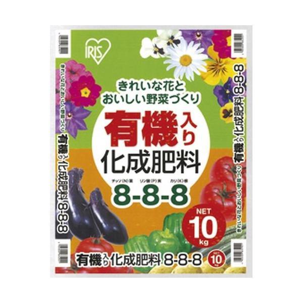 アイリスオーヤマ 有機入り化成肥料 8-8-8 10kg/YKH810_1256