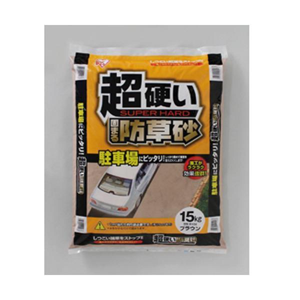 アイリスオーヤマ 超硬い 固まる 防草砂/15Kg ブラウン