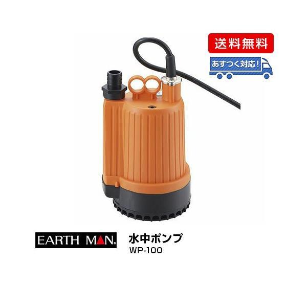 EARTH MAN 水中ポンプ/WP-100|dcmonline