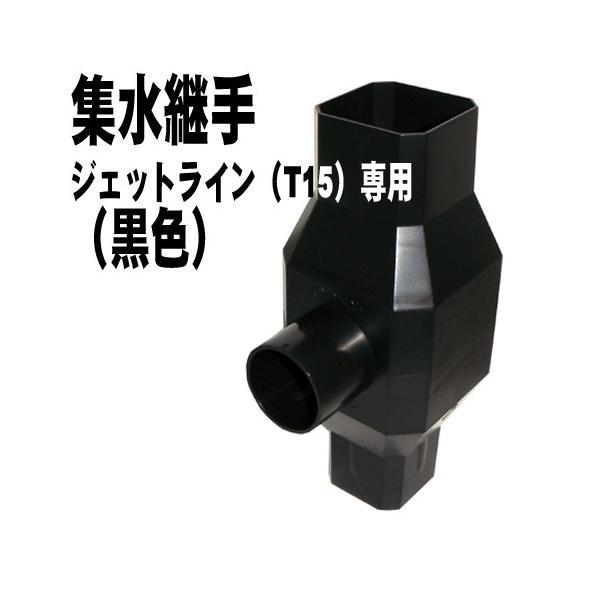 タキロン 雨水貯留タンク部品 雨水集水継手 黒ジェットライン/120?200リットル対応 黒色