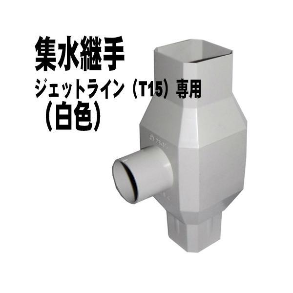 タキロン 雨水貯留タンク部品 雨水集水継手 白ジェットライン/120?200リットル対応 白色