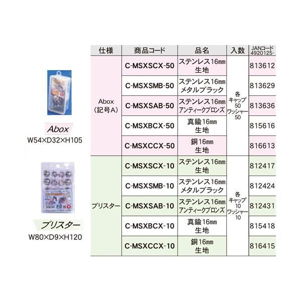 ダンドリビス いたずら防止キャップ 16mm/C-MSXBCX-50 真鍮/Abox:キャップ・ワッシャー各50入 dcmonline 04