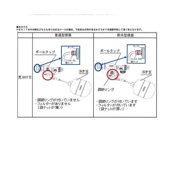 TOTO ボールタップ一式/THYS2A dcmonline 04