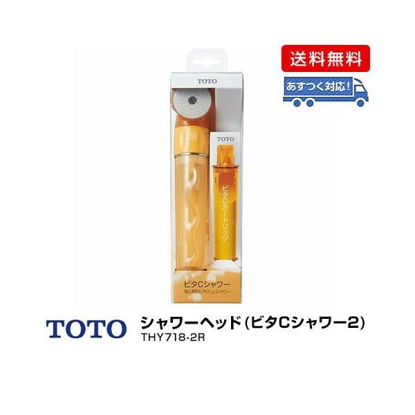 TOTOシャワーヘッド(ビタCシャワー2)/THY718-2R