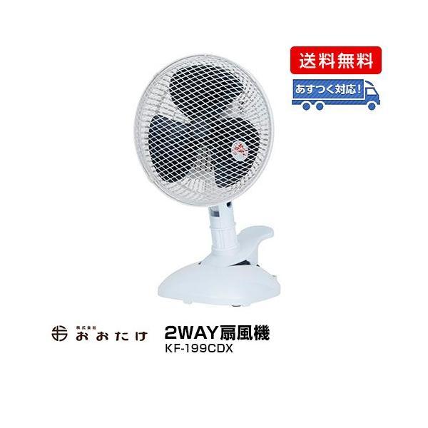 おおたけ 2WAY扇風機/KF-199CDX