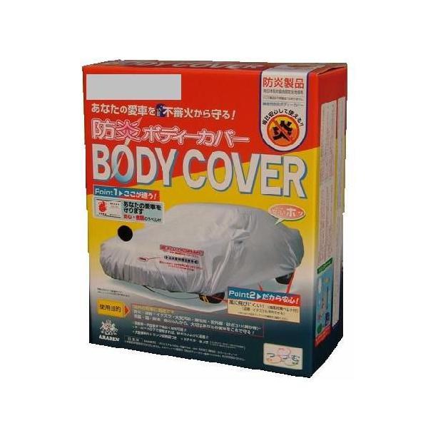 アラデン(株) 防炎ボディーカバー BB-N1 1型|dcmonline