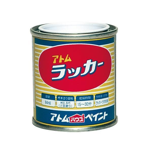 アトムラッカー 84ml