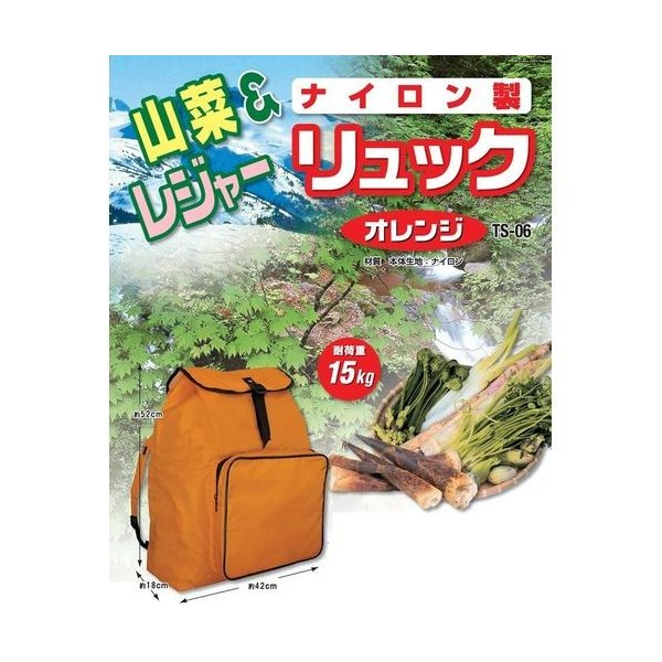 グリーンライフ 山菜&レジャーリュック(オレンジ)/TS-06 オレンジ/420x180x520mm|dcmonline|02