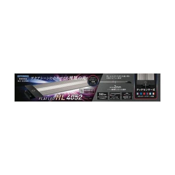 寿工芸 フラットLED HL4052|dcmonline
