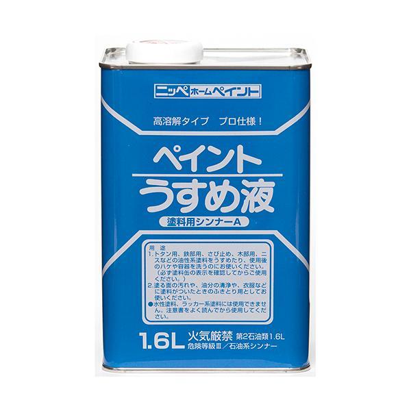 ニッぺ 徳用ペイントうすめ液 1.6L/HPH1011.6_5181 容量:1.6L|dcmonline