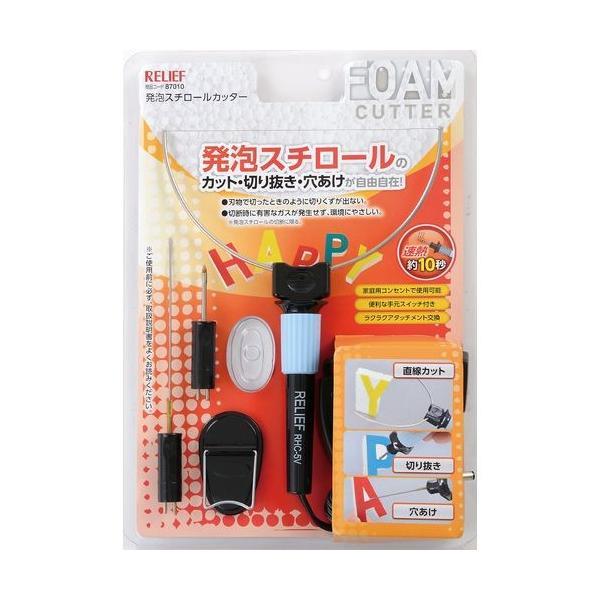 ST 発泡スチロールカッター/RHC-5V