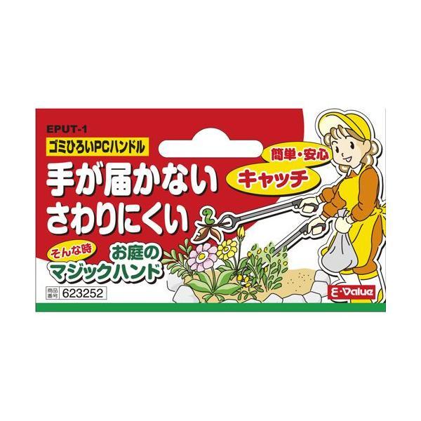 E-Value ゴミひろい PCハンドル/EPUT-1 dcmonline 02